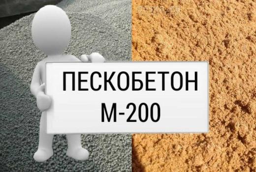 Пескобетон м-200