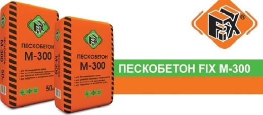 Пескобетон FIX М300