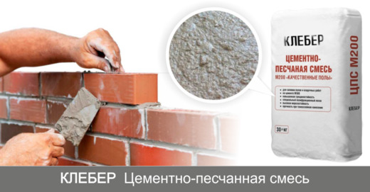 Цементно-песчаная смесь М200