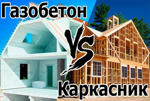 Газобетонный или каркасный дом